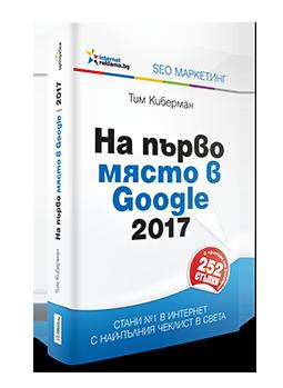 SEO книга: На първо място в Google 2017