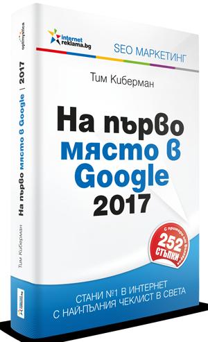 """Книга """"На първо място в Google"""""""