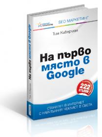 Най-добрата книга за SEO оптимизация