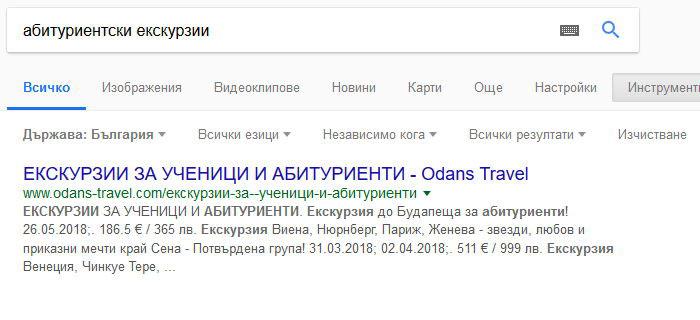 """SEO - на първо място в Google по """"абитуриентски екскурзии"""""""