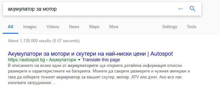 """SEO - на първо място в Google по """"акумулатор за мотор"""""""