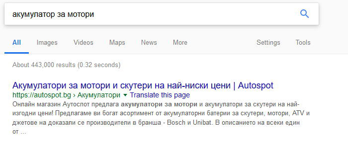 """SEO - на първо място в Google по """"акумулатор за мотори"""""""
