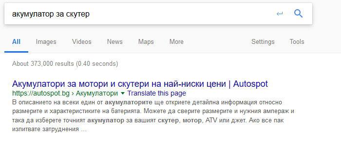 """SEO - на първо място в Google по """"акумулатор за скутер"""""""