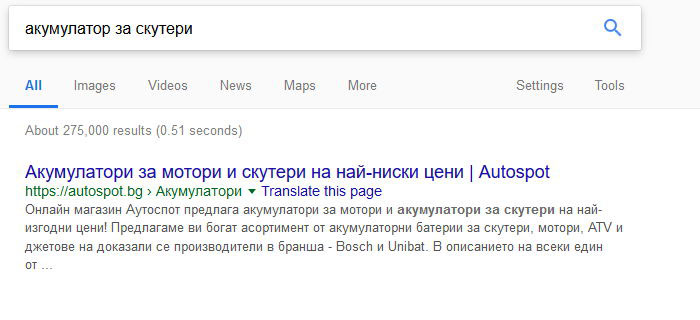 """SEO - на първо място в Google по """"акумулатор за скутери"""""""