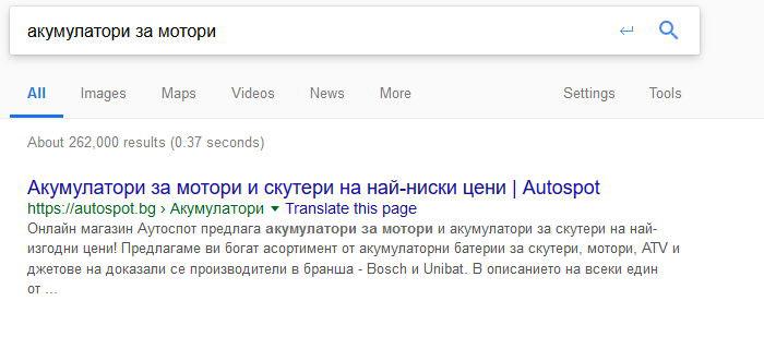 """SEO - на първо място в Google по """"акумулатори за мотори"""""""