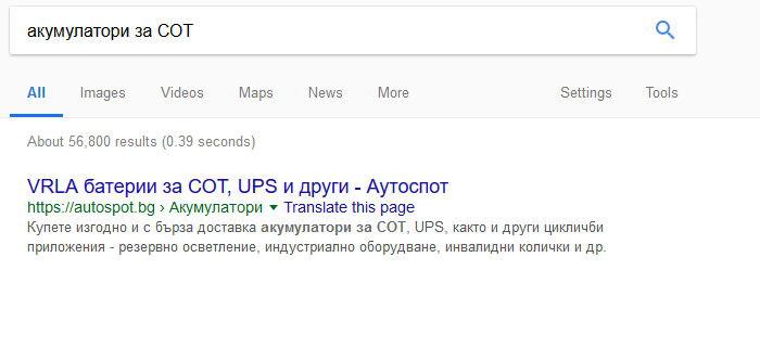"""SEO - на първо място в Google по """"акумулатори за COT"""""""