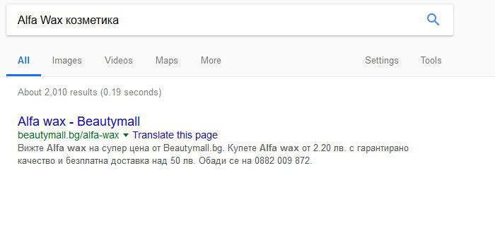 """SEO - на първо място в Google по """"AlfaWax козметика"""""""