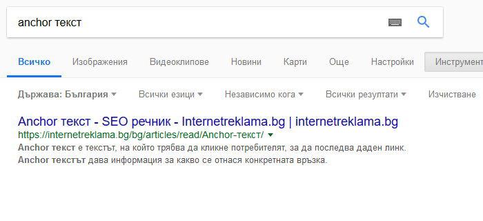 """SEO - на първо място в Google по """"anchor текст"""""""