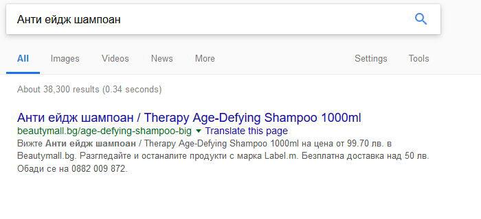 """SEO - на първо място в Google по """"Анти ейдж шампоан"""""""