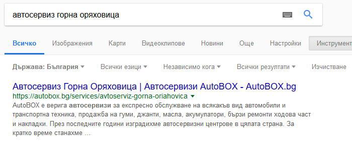 """SEO - на първо място в Google по """"автосервиз горна оряховица"""""""