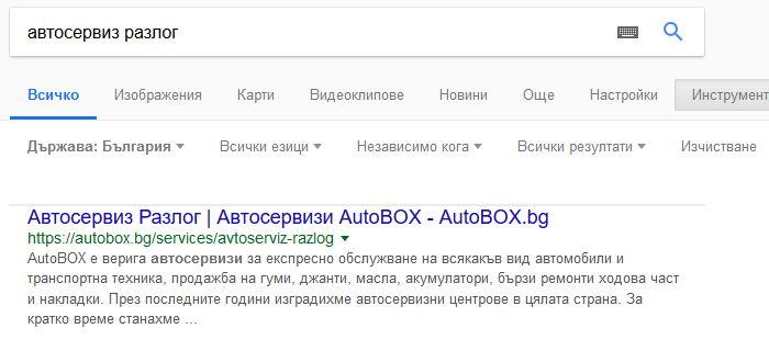 """SEO - на първо място в Google по """"автосервиз разлог"""""""