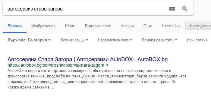 """SEO - на първо място в Google по """"сервиз стара загора"""""""