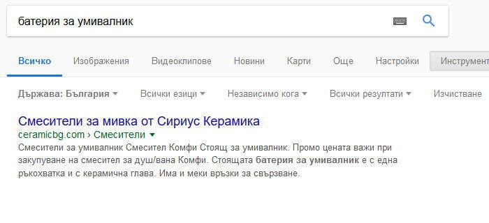 """SEO - на първо място в Google по """"батерия за умивалник"""""""