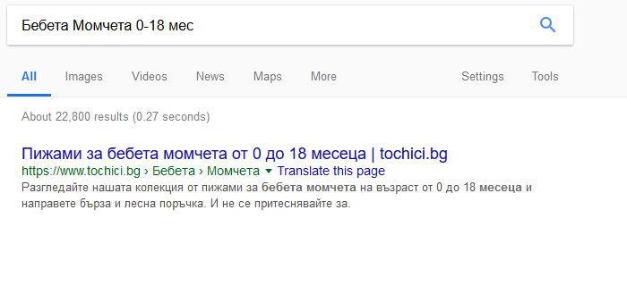 """SEO - на първо място в Google по """"Бебета Момчета 0-18 мес"""""""
