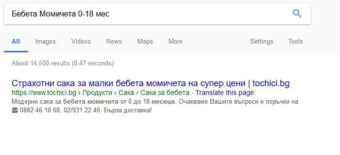 """SEO - на първо място в Google по """"Бебета Момичета 0-18 мес"""""""