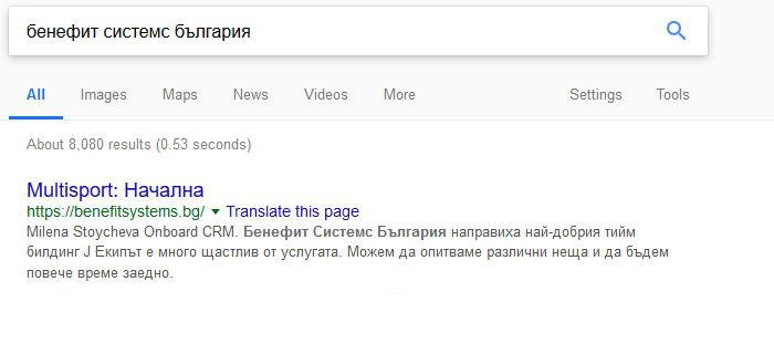 """SEO - на първо място в Google по """"бенефит системс българия"""""""