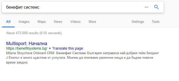 """SEO - на първо място в Google по """"бенефит системс"""""""