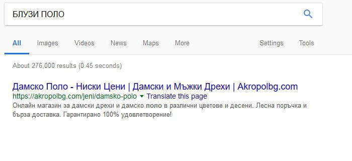 """SEO - на първо място в Google по """"БЛУЗИ ПОЛО"""""""