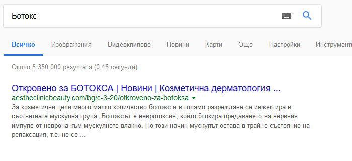 """SEO - на първо място в Google по """"Ботокс"""""""
