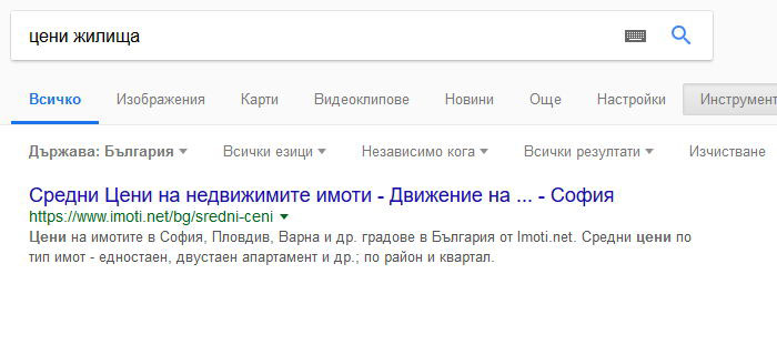 """SEO - на първо място в Google по """"цени жилища"""";"""
