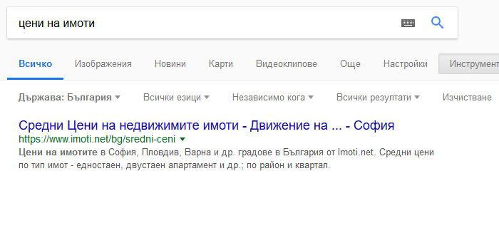 """SEO - на първо място в Google по """"цени на имоти"""""""