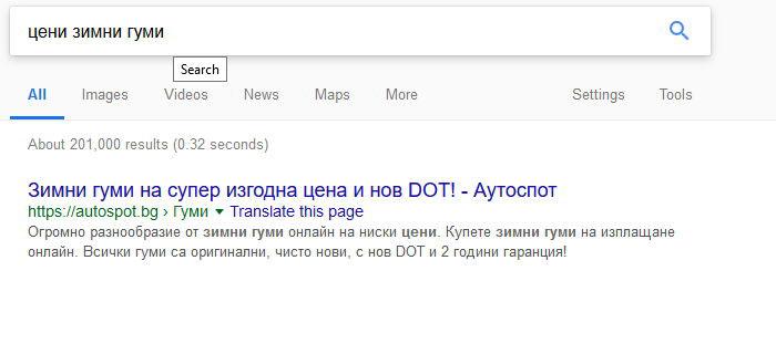 """SEO - на първо място в Google по """"цени зимни гуми"""""""