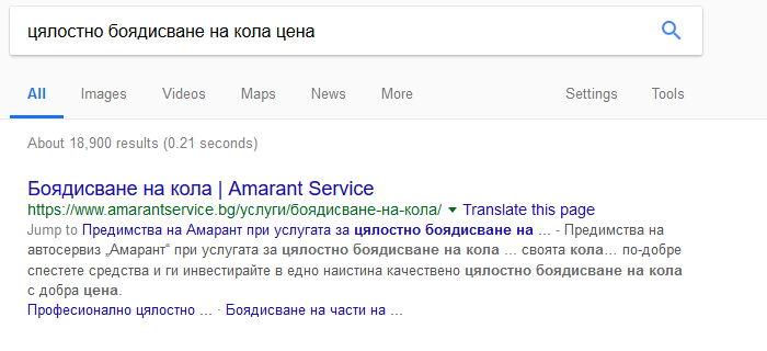 """SEO - на първо място в Google по""""цялостно боядисване на кола цена"""""""