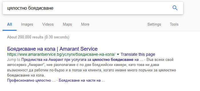 """SEO - на първо място в Google по """"цялостно боядисване"""""""
