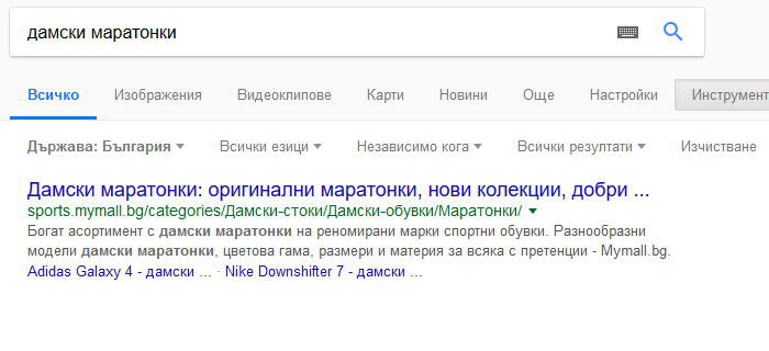 """SEO - на първо място в Google по """"дамски маратонки"""""""