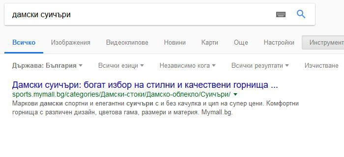 """SEO - на първо място в Google по """"дамски суичъри"""""""