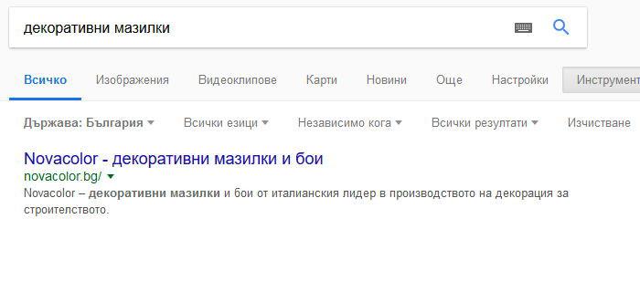 """SEO - на първо място в Google по """"декоративни мазилки"""""""