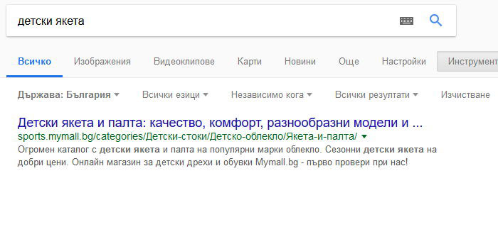 """SEO - на първо място в Google по """"детски якета"""""""