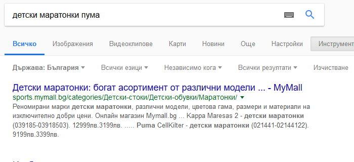 """SEO - на първо място в Google по """"детски маратонки пума"""""""