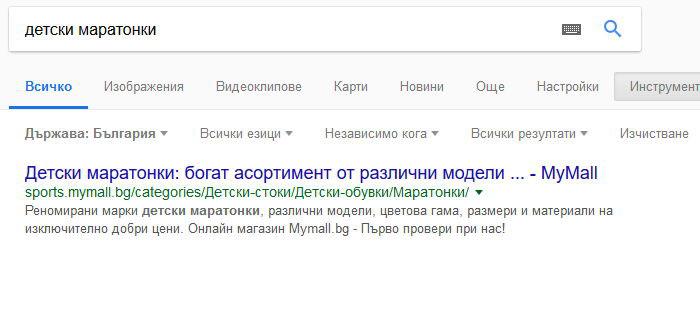 """SEO - на първо място в Google по """"детски маратонки"""""""