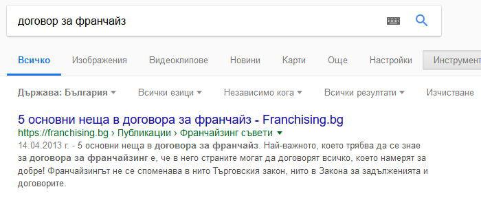 """SEO - на първо място в Google по """"договор за франчайз"""""""