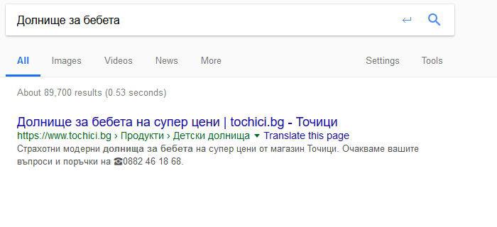 """SEO - на първо място в Google по """"Долнище за бебета"""""""