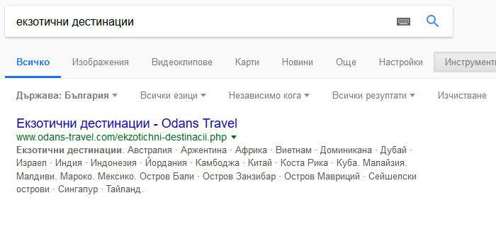 """SEO - на първо място в Google по """"екзотични дестинации"""""""
