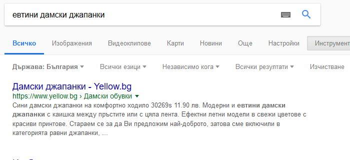 """SEO - на първо място в Google по """"евтини дамски джапанки"""""""