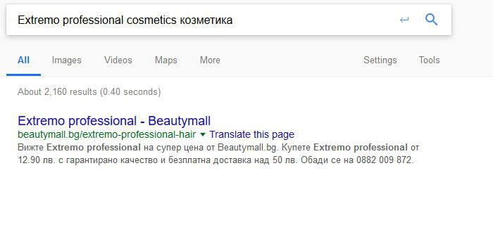 """SEO - на първо място в Google по """"Extremo professional cosmetics козметика"""""""