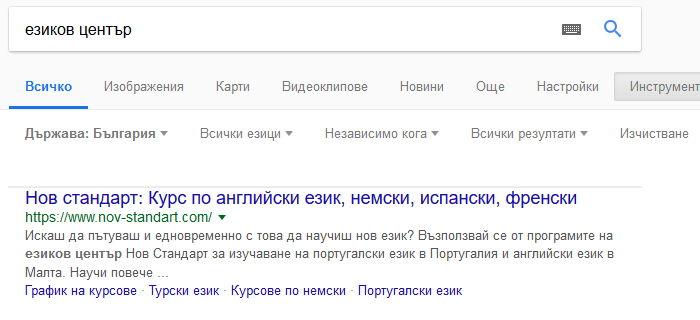 """SEO - на първо място в Google по """"езиков център"""""""