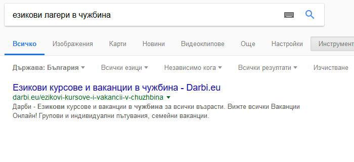 """SEO - на първо място в Google по """"езикови лагери в чужбина"""""""