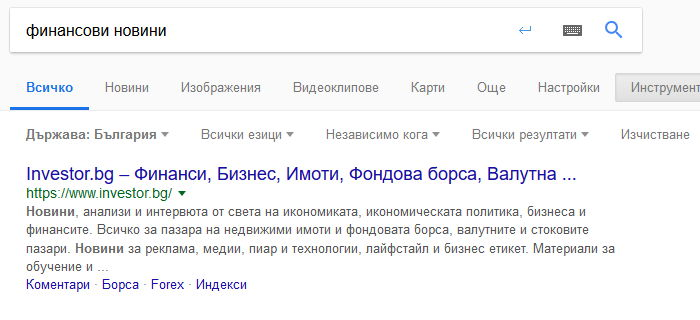 """SEO - на първо място в Google по """"финансови новини"""""""