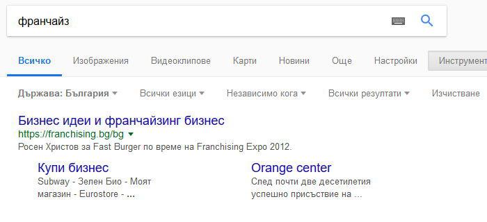 """SEO - на първо място в Google по """"франчайз"""""""
