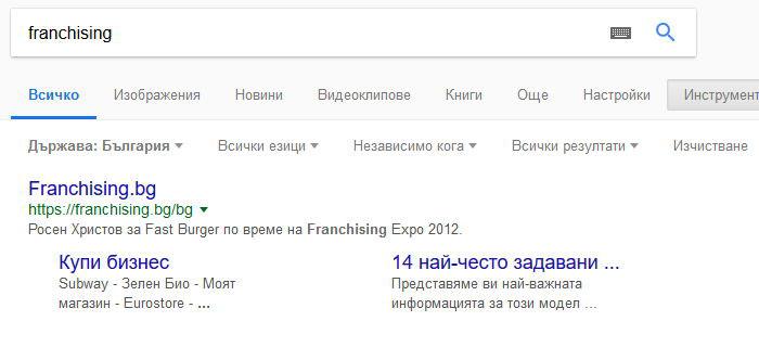 """SEO - на първо място в Google по """"franchising"""""""