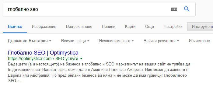"""SEO - на първо място в Google по """"глобално seo"""""""