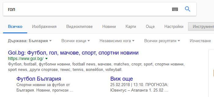"""SEO - на първо място в Google по """"гол"""""""