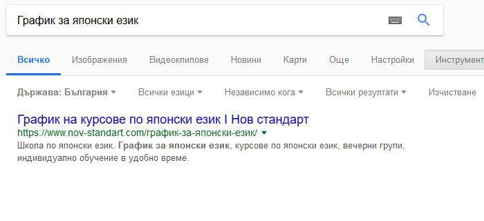 """SEO - на първо място в Google по """"График за японски език"""""""