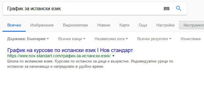 """SEO - на първо място в Google по """"График за испански език"""""""