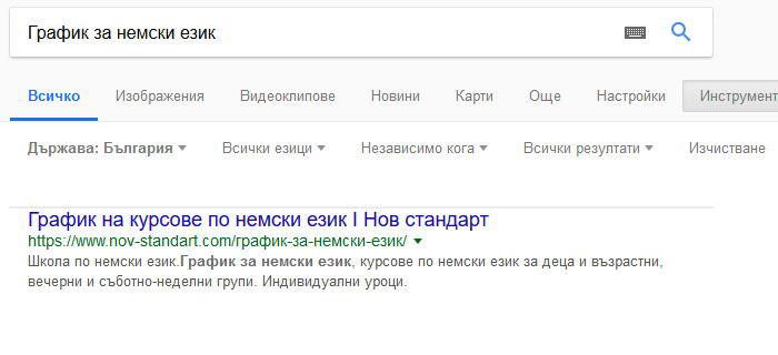 """SEO - на първо място в Google по """"График за немски език"""""""