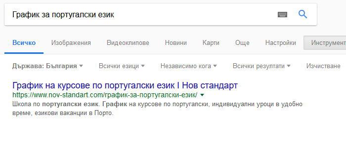 """SEO - на първо място в Google по """"График за португалски език"""""""